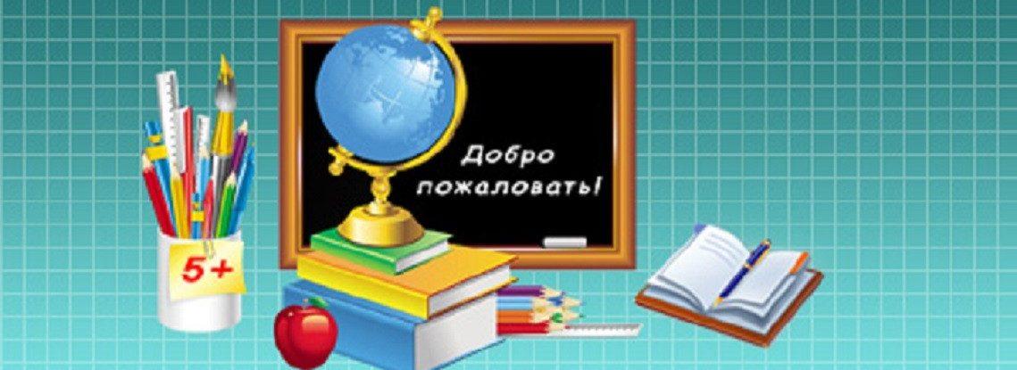 Учителям, школьникам и родителям